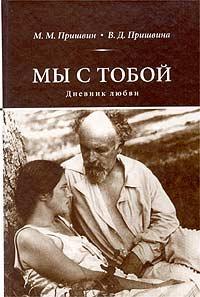 М. М. Пришвин, В. Д. Пришвина - Мы с тобой. Дневник любви