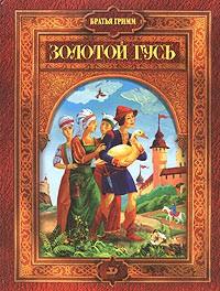 Сказки голубой феи читать