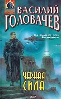 http://i.livelib.ru/boocover/1000035402/l/013e/Vasilij_Golovachev__Chernaya_sila.jpg