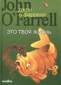 Джон О'Фаррелл - Это твоя жизнь