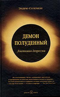 Эндрю Соломон - Демон полуденный. Анатомия депрессии