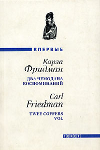 Карла Фридман - Два чемодана воспоминаний