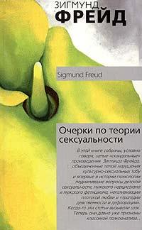Зигмунд Фрейд — Очерки по теории сексуальности