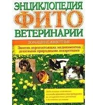Виктория Мельникова - Энциклопедия фитоветеринарии. Домашние животные