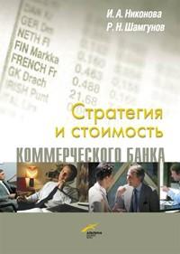 И. А. Никонова, Р. Н. Шамгунов - Стратегия и стоимость коммерческого банка