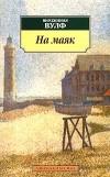 Вирджиния Вулф - На маяк