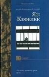 Ян Кеффелек - Осмос
