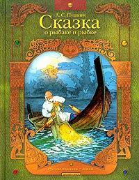 А. С. Пушкин — Сказка о рыбаке и рыбке. Сказка о золотом петушке