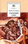 Юрий Бондарев - Горячий снег