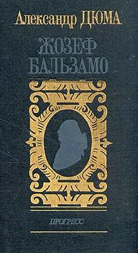 Александр Дюма - Жозеф Бальзамо. В двух томах. Том 1