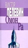 Виктор Пелевин - Омон Ра