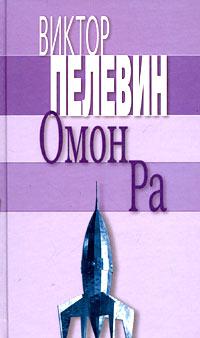 Виктор Пелевин — Омон Ра