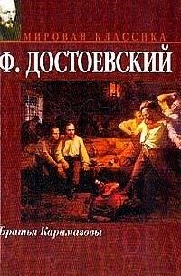 http://j.livelib.ru/boocover/1000088091/l/d951/Fedor_Dostoevskij__Bratya_Karamazovy.jpg
