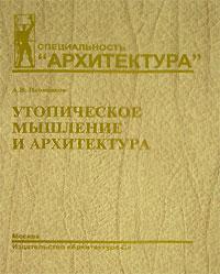 А. В. Иконников - Утопическое мышление и архитектура