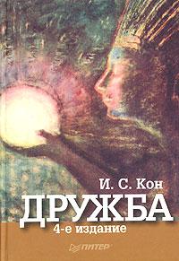 И. С. Кон - Дружба