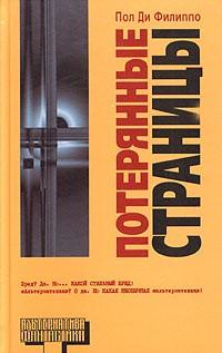 Модель для сборки - Пол Ди Филиппо - Пожизненное