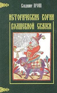 Владимир Пропп — Исторические корни волшебной сказки