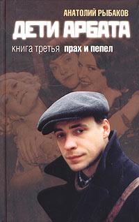 Писатель Анатолий Наумович Рыбаков - лучшие книги