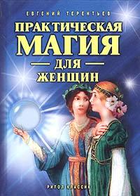 Евгений Терентьев Книги Скачать