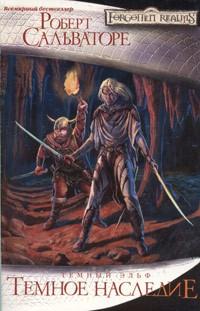 Роберт Сальваторе - Темное наследие