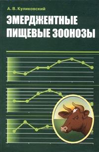 А. В. Куликовский - Эмерджентные пищевые зоонозы