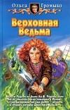 Ольга Громыко - Верховная Ведьма