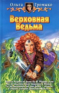 http://j.livelib.ru/boocover/1000091795/l/013e/Olga_Gromyko__Verhovnaya_Vedma.jpg