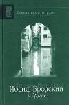 Антология - Венецианские тетради. Иосиф Бродский и другие / Quaderni veneziani. Joseph Brodsky & Others