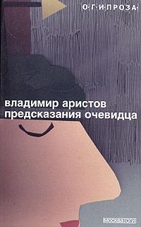 Владимир Аристов - Предсказания очевидца