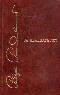 Роберт Рождественский - За двадцать лет