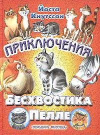 Йоста Кнутссон - Приключения Бесхвостика Пелле