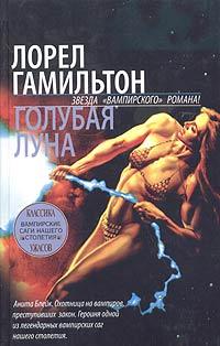 Лорел Гамильтон - Голубая луна