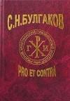 С. Н. Булгаков - С. Н. Булгаков: pro et contra