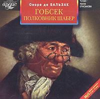 Оноре де Бальзак — Гобсек. Полковник Шабер (аудиокнига MP3)