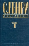 О. Генри - О. Генри. Избранное. В двух томах. Том 1