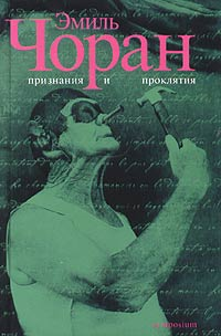 Эмиль Чоран - Признания и проклятия