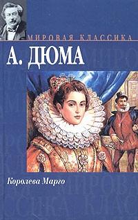 http://i.livelib.ru/boocover/1000093479/l/013e/Aleksandr_Dyuma__Koroleva_Margo.jpg
