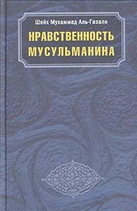Шейх Мухаммад Аль-Газали — Нравственность мусульманина