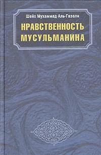 Шейх Мухаммад Аль-Газали - Нравственность мусульманина
