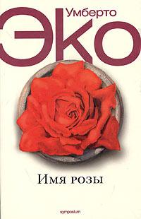Эко имя розы