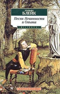 http://j.livelib.ru/boocover/1000094653/l/013e/Uilyam_Blejk__Pesni_Nevinnosti_i_Opyta.jpg
