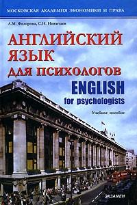Английский для психологов