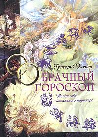 Григорий Кваша - Брачный гороскоп. Найди себе идеального партнера