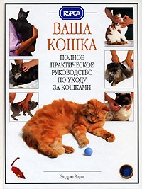 Уход за кошками книга