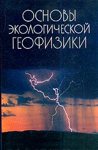 Трухин В.И., Показеев К.В., Куницын В.Е. и др. - Основы экологической геофизики: Учебн�
