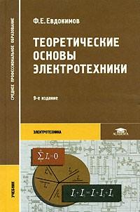 Ф. Е. Евдокимов - Теоретические основы электротехники