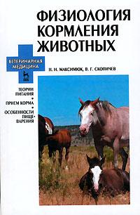 Н. Н. Максимюк, В. Г. Скопичев - Физиология кормления животных