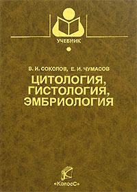 Соколов В.И., Чумасов Е.И. - Цитология, гистология, эмбриология: Учебник для вузов