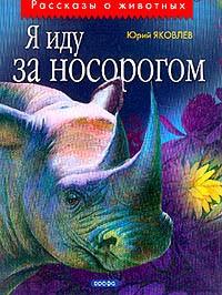 Яковлев Ю.Я. — Я иду за носорогом
