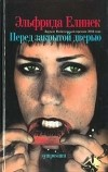 Эльфрида Елинек - Перед закрытой дверью